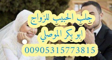 جلب الحبيب للزواج الشيخ الموصلي 00905315773815