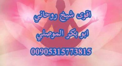 اقوى شيخ روحاني ابوبكر الموصلي 00905315773815