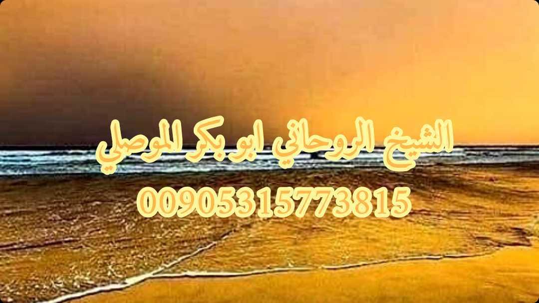 شيخ روحاني قوي جدا الشيخ الموصلي