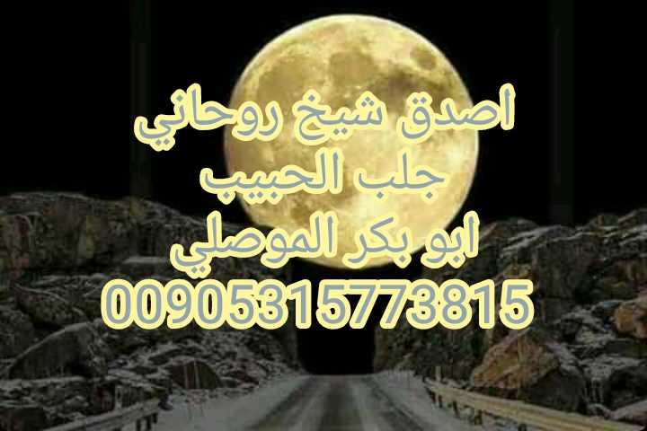 اقوى شيخ روحاني ل جلب الحبيب 00905315773815