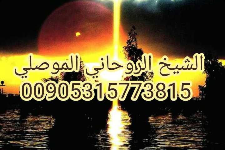شيخ روحاني صادق الشيخ الموصلي 00905315773815